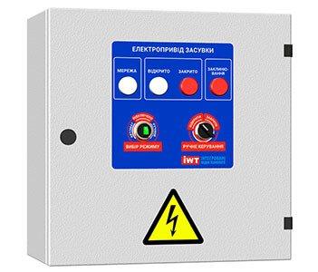 ШУ электрическими задвижками IWT