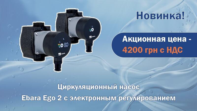 Новый экономичный циркуляционный насос Ebara EGO 2 Tech.